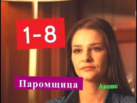 Паромщица сериал Содержание с 1 по 8 серии. Анонс серий