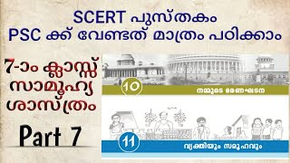 7th Standard SCERT Part 7 Social Science | PSC SCERT Text Book Study Chapters 10 and 11