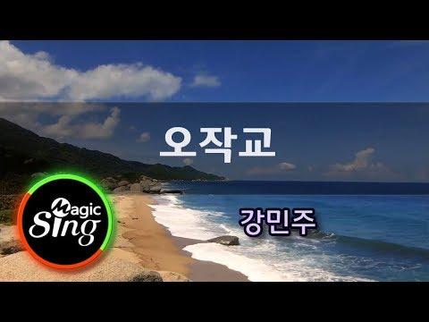 오작교 - 강민주 | MagicSing