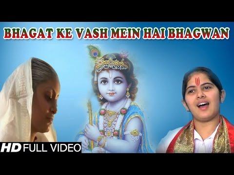 Bhagat Ke Vash Mein Hai Bhagwan ||
