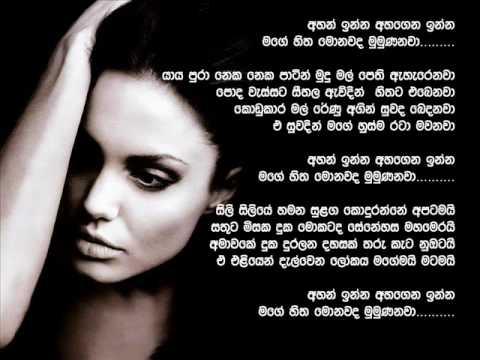 ahan inna with lyric by LDCS