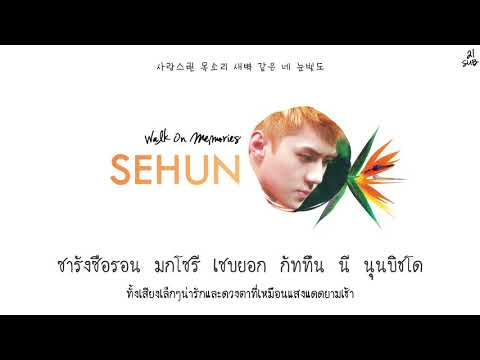 [Karaoke-Thaisub] EXO (엑소) - Walk On Memories (기억을 걷는 밤) l 21SUB