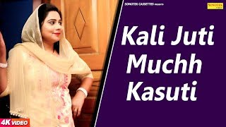 Kali Juti Muchh Kasuti | Ak Jatti | Mohit Halalpiriya, Pooja Sharma | Latest Haryanvi Songs 2018