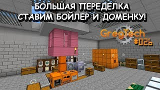 GregTech 26 - Большая переделка - ставим бойлер и доменку. Индустриальный minecraft на стриме!