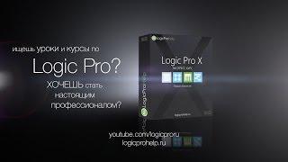 Logic Pro X  УРОКИ КУРСЫ ОБУЧЕНИЕ ОНЛАЙН [Logic Pro Help]