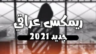 ريمكس عراقي 2021 - ريمكسات ردح عراقي اقلاع ريمكس DJ MK FM