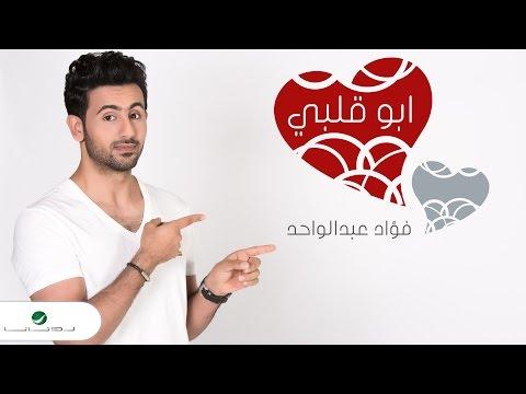 Fouad Abdul Wahed … Abo Galbi - With Lyrics   فـؤاد عبد الواحد … ابو قلبي - بالكلمات
