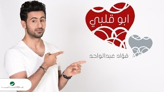 Fouad Abdul Wahed … Abo Galbi - With Lyrics | فـؤاد عبد الواحد … ابو قلبي - بالكلمات