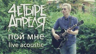 Скачать 4 Апреля Пой мне Live Acoustic