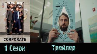 "Сериал ""Монстры корпорации""/""Corporate"" - Трейлер 2018 1 сезон"
