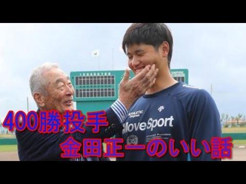 爆笑問題が金田正一の凄さを語る!posted by pijakanvc