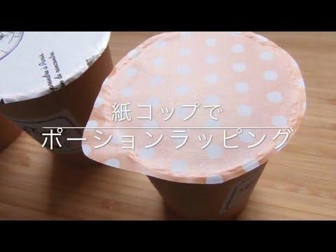 紙コップでポーションラッピングのやり方Paper cup portion wrapping tutorial