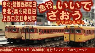 【鉄道模型】キハ58系(非冷房車)急行「いいで・ざおう」セット【ロイヤルモデル】