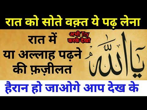 Raat Ko Sote Waqt YA ALLAH Padhkar So Jana Subah Tak Khud Kamaal Dekh Lena - GS World
