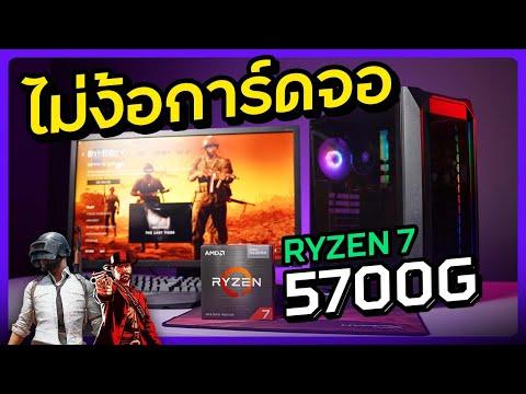 ประกอบคอม AMD ไม่มีการ์ดจอ 20,000 แต่เล่นเกมลื่น!