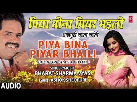PIYA BINA PIYAR BHAILI | Bharat Sharma Bhojpuri Chaita Chaiti Geet | AMWA KE LAGLE TIKORWA