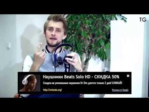 Beats наушники купить в Украине - beats-market.com.ua - YouTube