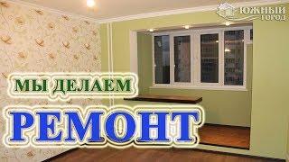 Капитальный ремонт квартиры | Вторичный рынок | Город-курорт Геленджик