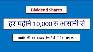 Dividends 2019 raining money | Rs 10000 dividend per month