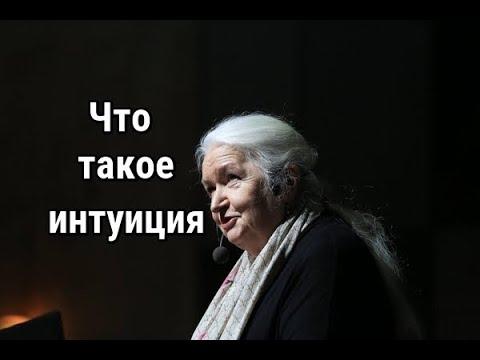 Черниговская Т.В. - Интуитивное мышление и как его развить