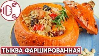 Запеченная тыква с рисово-мясной начинкой