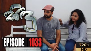 Sidu | Episode 1033 27th July 2020 Thumbnail
