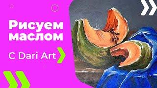 Видео урок! Пишем маслом натюрморт с тыквой! #Dari_Art