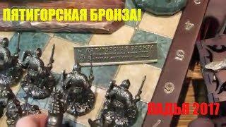 Экскурсия по выставке Ладья! antilopagold.su Сувенирное производство Пятигорск! Наборы для шашлыка