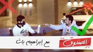 الصندوق | مع ابراهيم باشا