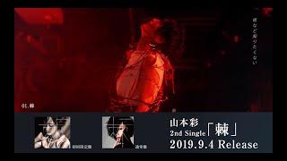 山本彩 ? 2nd Single「棘」全曲試聴映像(2019.9.4 Release!!)