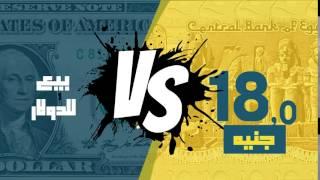 مصر العربية   سعر الدولار اليوم الثلاثاء في السوق السوداء 8-8-2017