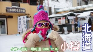 北海道旅遊小樽 下雪的美景 我們走在美美的街道 來日本吃海鮮 會噴煙的鐘 Sunny Yummy running toys 跟玩具開箱