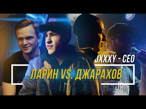 Thumbnail: НАФИГА ЛАРИН VS. ДЖАРАХОВ ? \ OXXXYMIRON - CEO BOOKING MACHINE #vsrap