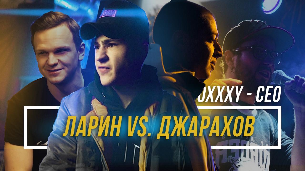 НАФИГА ЛАРИН VS. ДЖАРАХОВ ? \ OXXXYMIRON - CEO BOOKING MACHINE #vsrap
