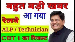 आ गया रेलवे ALP/ Technician CBT 1 results//skstw