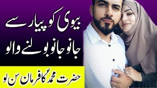 Hazrat Muhammad SAW About Wife | Hazrat Muhammad SAW Ka Farman | Islam Advisor