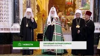 В России отметили День славянской письменности и тезоименитство Святейшего Патриарха Кирилла