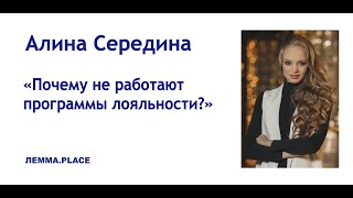 Алина Середина «Почему не работают программы лояльности?»