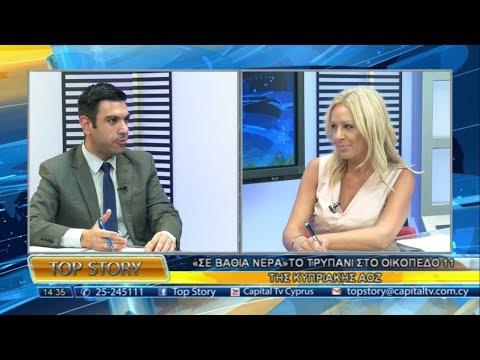 Εκπομπή TOP STORY - Capital Tv: ΑΟΖ, Κατάρ και G20