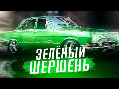 Проспал знакомство с Амираном . Дикая Волга на V8 . Московский дрифт мажор .