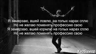 Скачать под кайфом родился – русская поп-музыка.