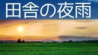 【癒しの自然音】すずむしと雨の音!読書 睡眠 瞑想用 作業用bgm