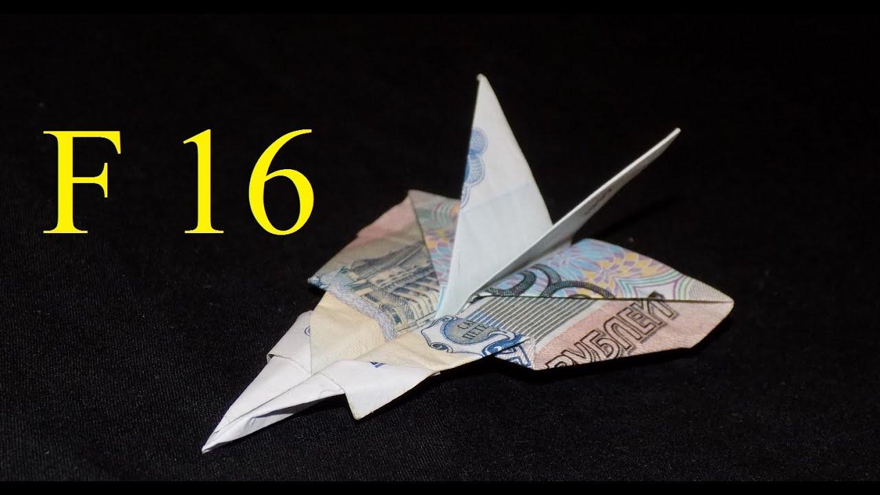 оригами из денежных купюр схема