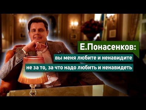 Е. Понасенков в Версале: вы меня любите и ненавидите не за то, за что надо любить и ненавидеть