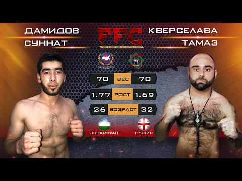 FFC 1 | Дамидов Суннат Vs Кверселава Тамаз | Бой MMA