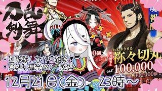 【Vtuber】刀剣乱舞雑談 #19【連隊戦がんばる】