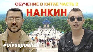 Образование в Китае. влог 2  жизнь казахстанских студентов в городе Нанкин