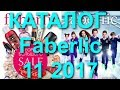 FABERLIC КАТАЛОГ 11 2017|РОССИЯ|СУПЕР НОВИНКИ|CATALOGA ФАБЕРЛИК|КОСМЕТИКА|СМОТРЕТЬ НОВЫЙ ОНЛАЙН
