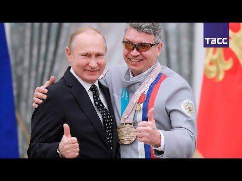 Путин вручил государственные награды призерам Паралимпиады