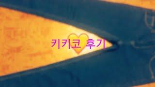 키키코생지스키니후기/키키코후기/착용샷은 2탄 참고☆/스…
